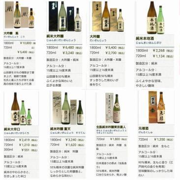 お酒リスト1