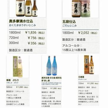 お酒リスト2